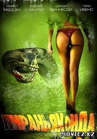 Пираньяконда / Piranhaconda (2012)