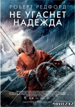 Не угаснет надежда / All Is Lost (2013)